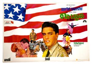 G.I. Blues original vintage Thai movie poster filmposter Cine Qua Non