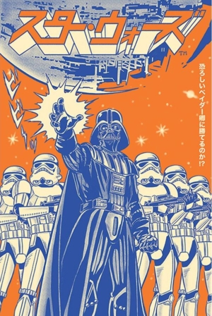 Poster Darth Vader Japanese